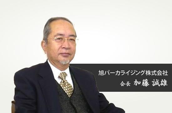 旭パーカライジング株式会社 会長 加藤 誠雄