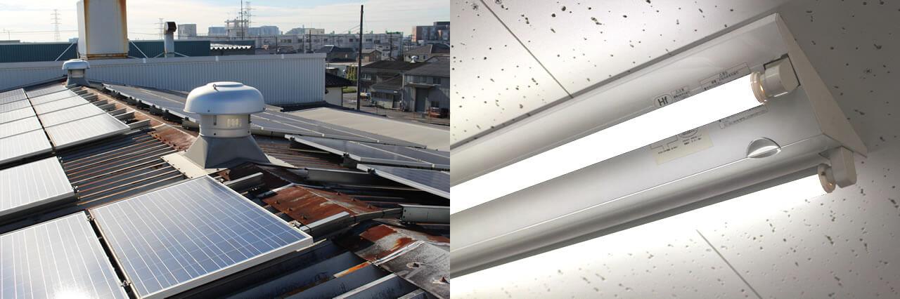ソーラーパネルの設置・LED照明への切り替え