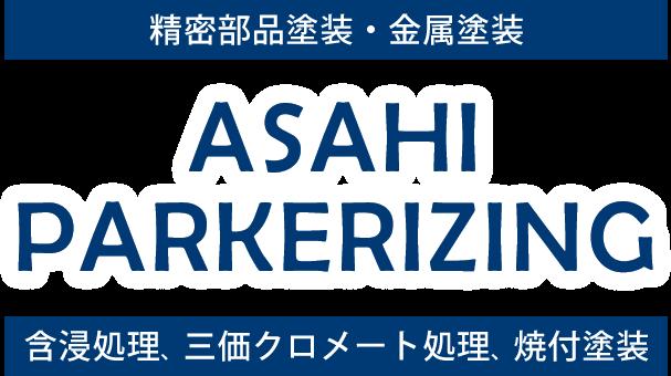 ASAHI PARKERIZING 含浸処理、三価クロメート処理、精密部品塗装